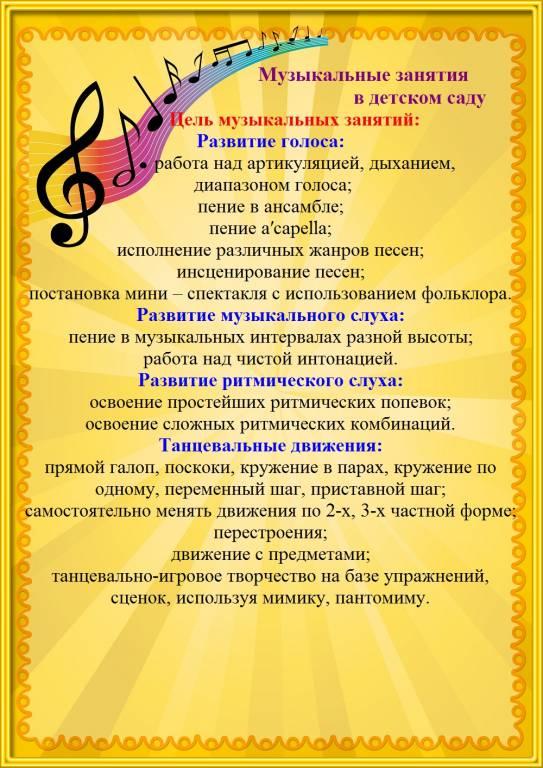 Поздравление для музыкального руководителя в детском саду