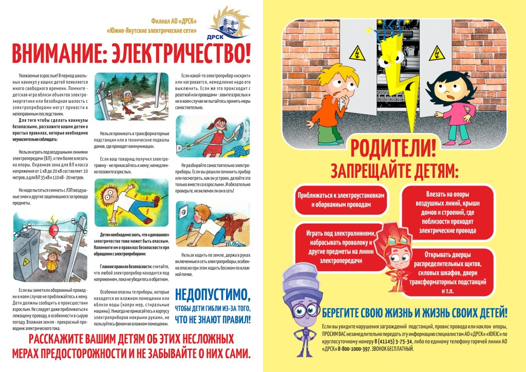 pamjatka_dlja_roditelej_3-1