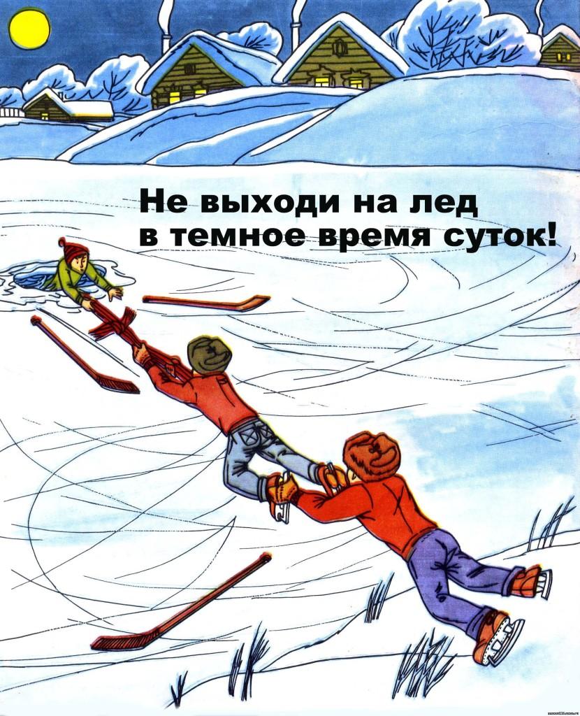 bezopasnost_vodojomakh_osen-zima