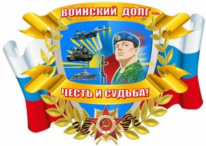 emblema_mospv-2019