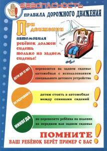 Rebyonok-beryot-primer-s-Vas