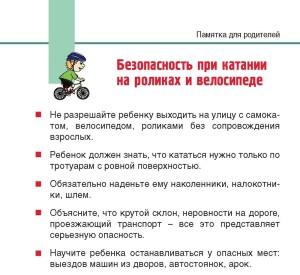 Безопасность при катании на роликах и велосипеде
