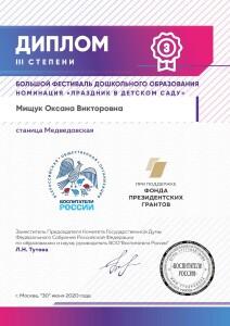 Мищук Оксана Викторовна 3степени