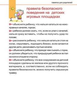 Правила поведения на детских игровых площадках