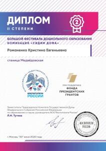 Романенко Кристина Евгеньевна 2 степени
