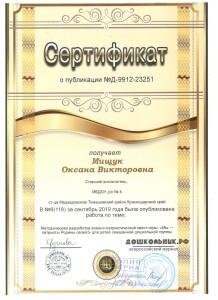 Сертификат о публикации во Всероссийском журнале Дошкольник РФ