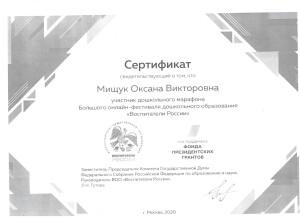 Сертификат участник дошкольного марафона