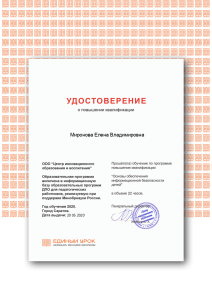 сертиф3