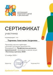 certificate12112010