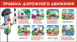 pravila_dorozhnogo_dvizhenija_stend1
