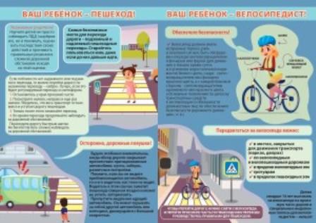 памятка для родителей и детей краснодарский край воа1 С ПРАВКАМИ - сине-голубойновый123 (1)_page-0002